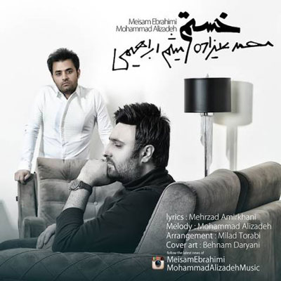 دانلود آهنگ محمد علیزاده و میثم ابراهیمی خستم
